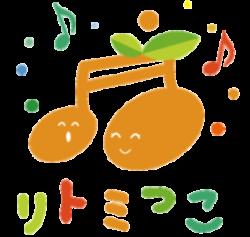 大田区 田園調布 馬込 0歳からのリトミックサークル「リトミっこ」